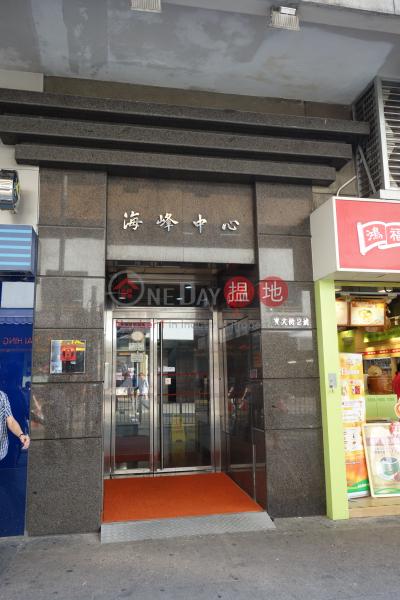 海峰中心 (Hoi Fung Centre) 筲箕灣|搵地(OneDay)(1)