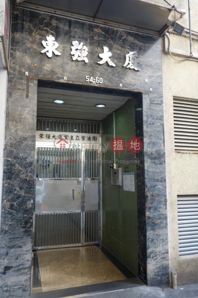 東強大廈 (Tung Keung Building) 筲箕灣|搵地(OneDay)(1)