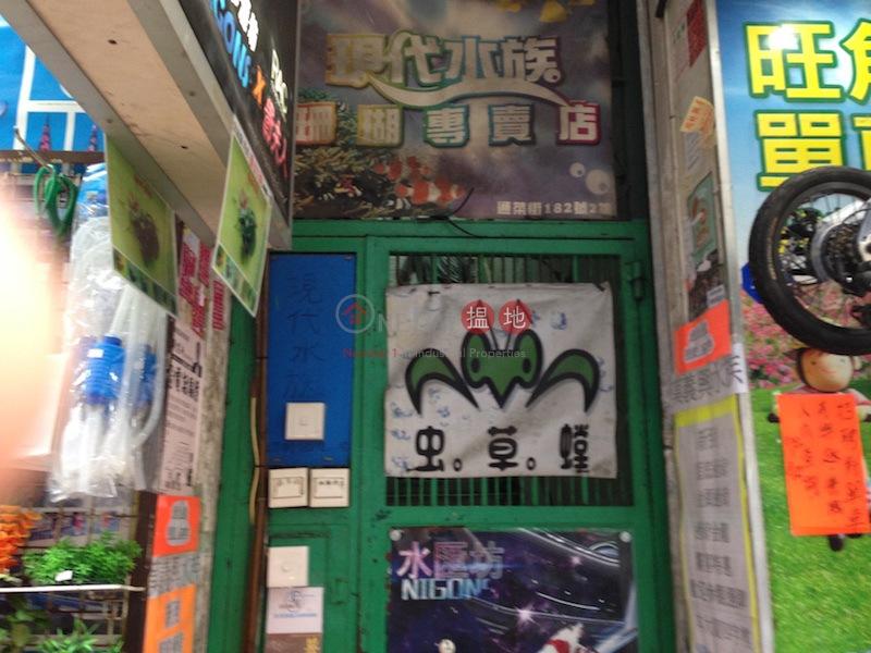 通菜街182號 (182 Tung Choi Street ) 太子 搵地(OneDay)(1)
