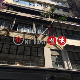 西街52-54號,蘇豪區, 香港島