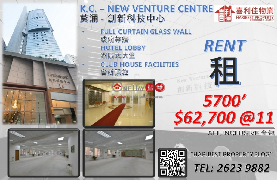 New Venture Centre, Viking Technology and Business Centre 維京科技中心 Rental Listings | Tsuen Wan (greyj-02533)