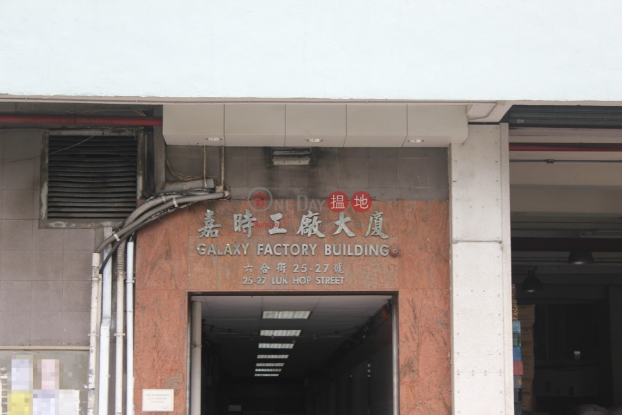 Galaxy Factory Building (Galaxy Factory Building) San Po Kong|搵地(OneDay)(3)