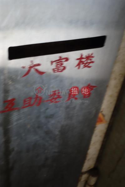 Tai Foo Building (Tai Foo Building) Tai Po|搵地(OneDay)(4)
