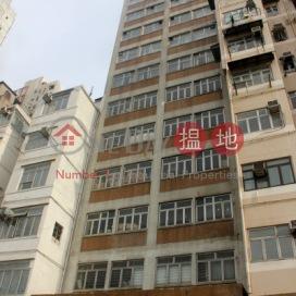 匯倫工商業大廈,西營盤, 香港島