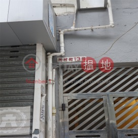 新村街13-14號,銅鑼灣, 香港島