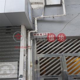 13-14 Sun Chun Street|新村街13-14號