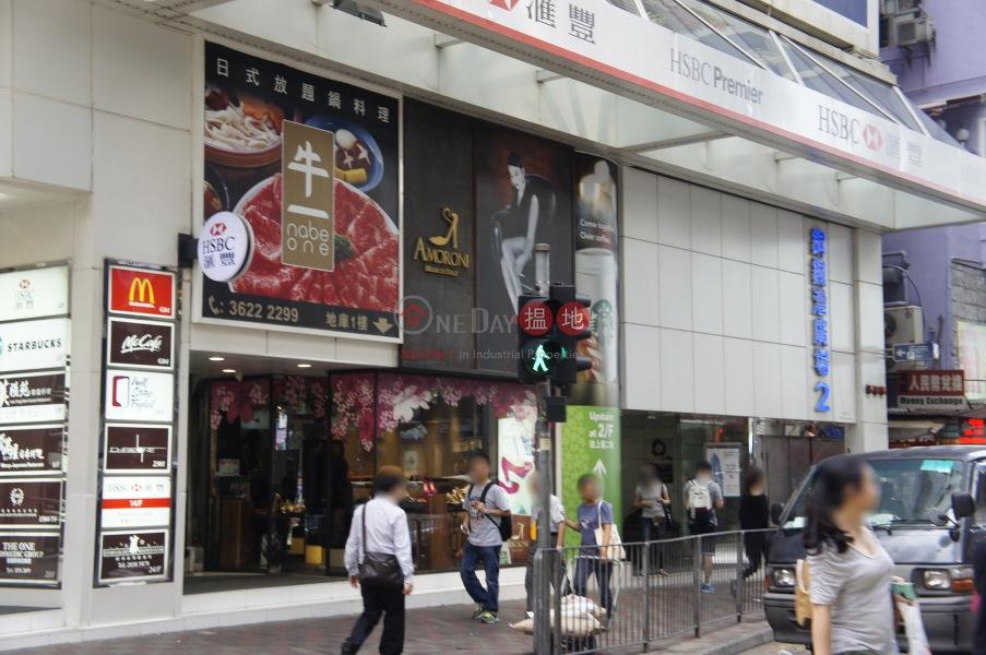 Causeway Bay Plaza 2 (Causeway Bay Plaza 2) Causeway Bay|搵地(OneDay)(3)