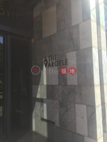 THE ARGYLE (The Argyle) 旺角|搵地(OneDay)(2)