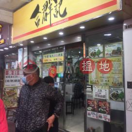 267 To Kwa Wan Road,To Kwa Wan, Kowloon