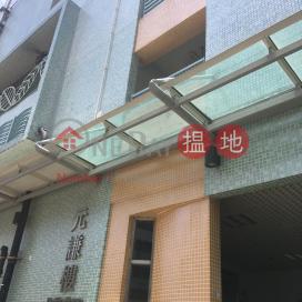 元謙樓,長沙灣, 九龍