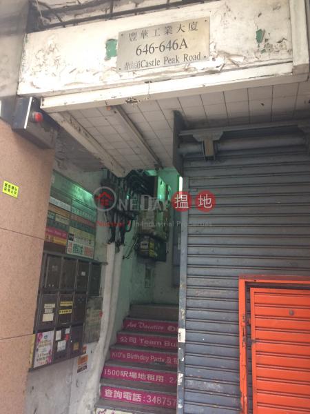 豐華工業大廈 (Fung Wah Factory Building) 長沙灣|搵地(OneDay)(3)
