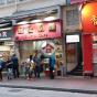 渣甸街31號 (31 Jardine\'s Bazaar) 灣仔渣甸街31號|- 搵地(OneDay)(2)