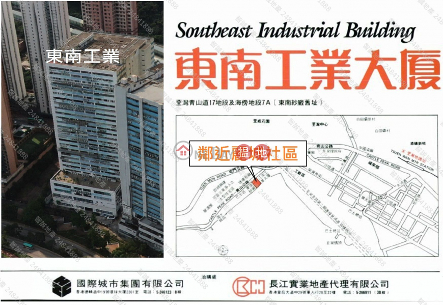 Now Call 64369325 Mr.Lam│62283434 Mr.Poon | Southeast Industrial Building 東南工業大廈 Rental Listings