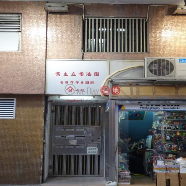 2-4 Spring Garden Lane (2-4 Spring Garden Lane) Wan Chai|搵地(OneDay)(3)