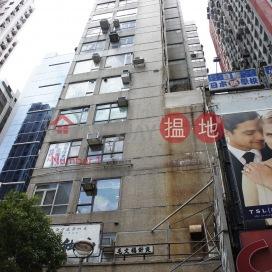 Fook Tai Building |福泰大廈