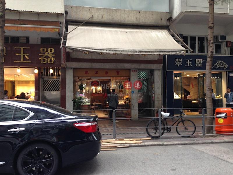 廣東道550號 (550 Canton Road) 佐敦|搵地(OneDay)(2)