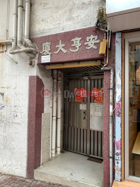 On Hang Building (On Hang Building) To Kwa Wan|搵地(OneDay)(1)