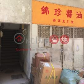 西源里21號,西營盤, 香港島