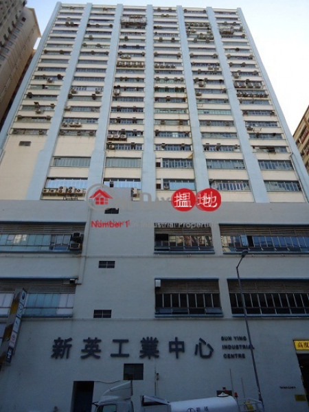 SUN YING IND CTR, Sun Ying Industrial Centre 新英工業中心 Rental Listings | Southern District (info@-03108)
