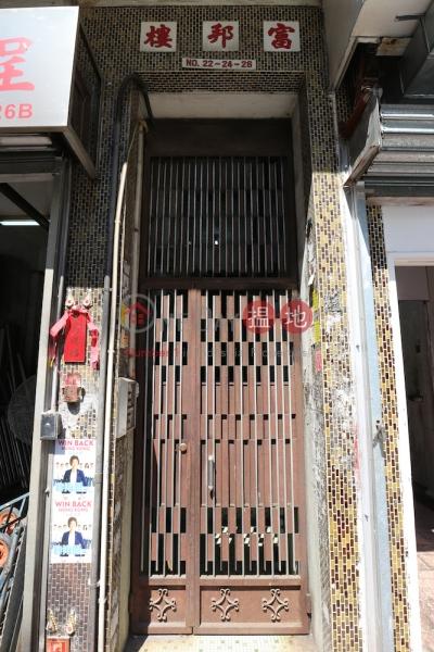 富邦樓 (Frebong Building) 大埔|搵地(OneDay)(1)