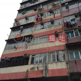 南昌街92-94號/ 基隆街219號,深水埗, 九龍