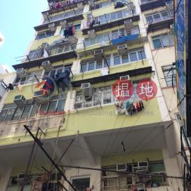 福華街137號,深水埗, 九龍