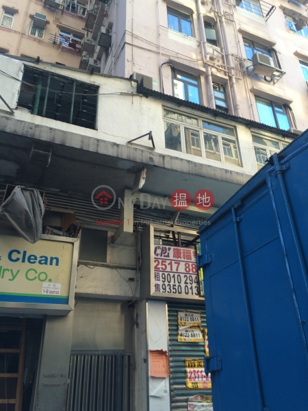 9-11 North Street (9-11 North Street) Kennedy Town|搵地(OneDay)(2)