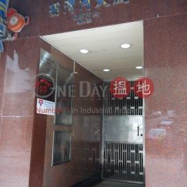 Saiwanho Building,Sai Wan Ho, Hong Kong Island