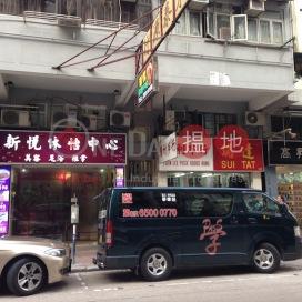 122-124 Tai Nan Street|大南街122-124號