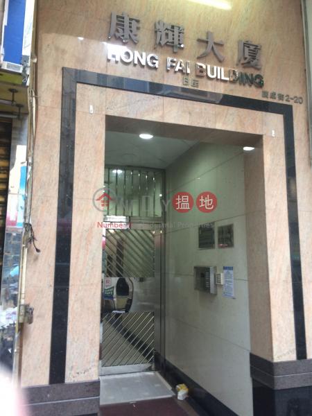 康輝大廈B座 (Hong Fai Building Block B) 長沙灣|搵地(OneDay)(2)