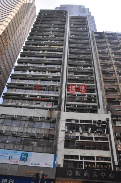 Des Voeux Commercial Centre (Des Voeux Commercial Centre) Sheung Wan|搵地(OneDay)(1)