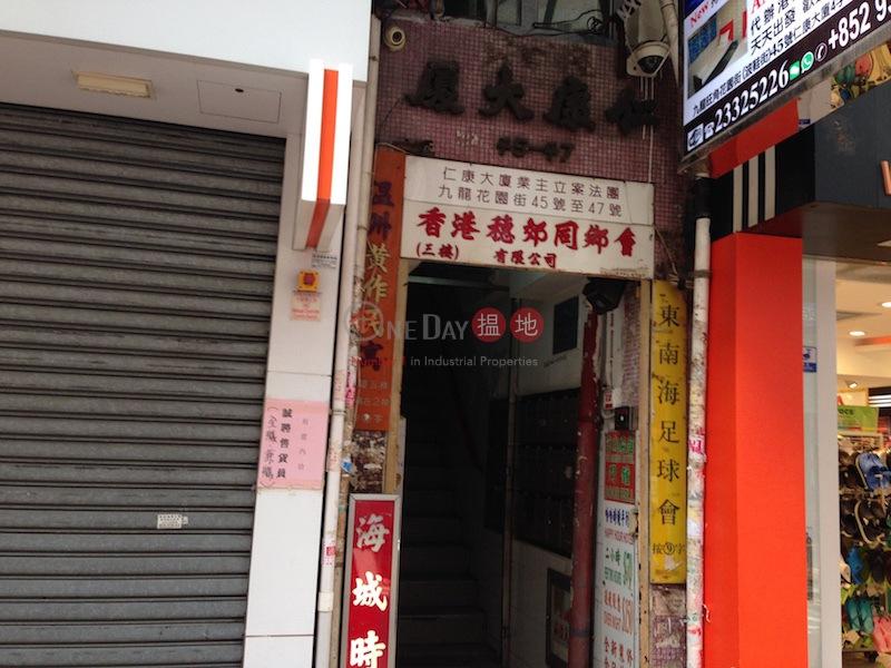 仁康大廈 (Yan Hong Mansion ) 旺角|搵地(OneDay)(1)