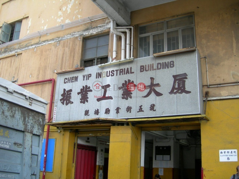 Chen Yip Industrial Building (Chen Yip Industrial Building) Kwun Tong|搵地(OneDay)(2)