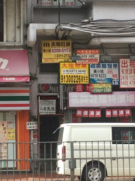 勤業樓 (Kan Yip Building) 元朗|搵地(OneDay)(2)