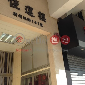 Hang Wan House,Yau Ma Tei, Kowloon