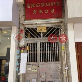 上海街665-667號,太子, 九龍