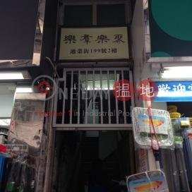 通菜街199號,太子, 九龍