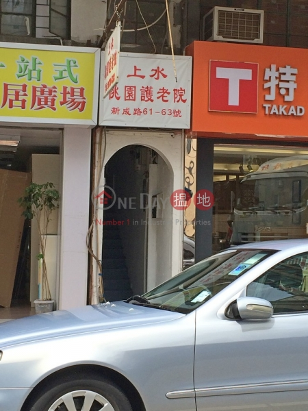 新成路61號 (San Shing Avenue 61) 上水 搵地(OneDay)(1)