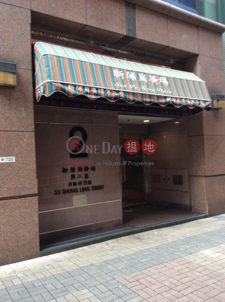 新蒲崗廣場2座 (San Po Kong Plaza Block 2) 新蒲崗|搵地(OneDay)(1)
