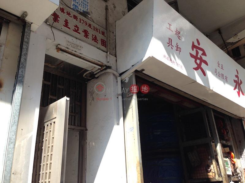 179-181 Reclamation Street (179-181 Reclamation Street) Yau Ma Tei|搵地(OneDay)(1)