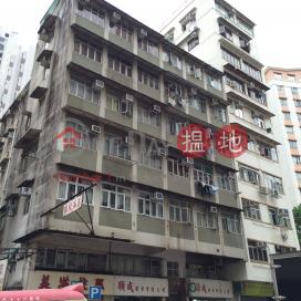 Kwok Chi Building,Sham Shui Po, Kowloon