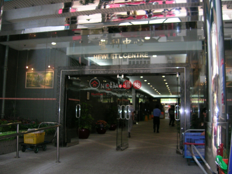 Hewlett Centre, Hewlett Centre 豐利中心 Sales Listings | Kwun Tong District (lilyk-05285)