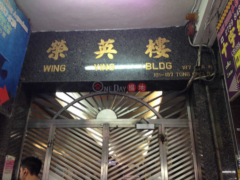 Wing Ying Building (Wing Ying Building ) Prince Edward|搵地(OneDay)(1)