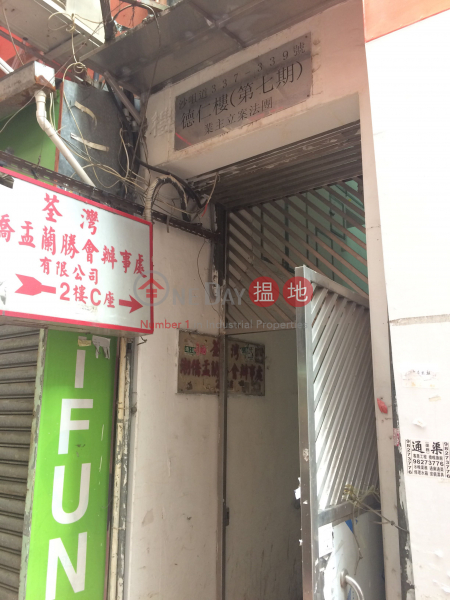 Tak Yan Building Stage 7 (Tak Yan Building Stage 7) Tsuen Wan East|搵地(OneDay)(2)
