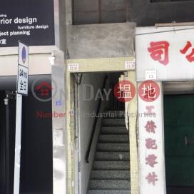薄扶林道15號,西營盤, 香港島