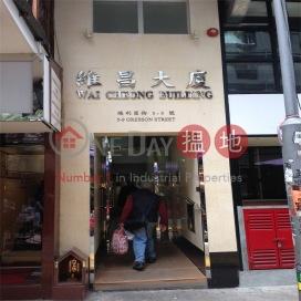 Wai Cheong Building,Wan Chai, Hong Kong Island