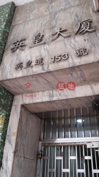 英皇大廈 (Ying Wong House) 炮台山 搵地(OneDay)(3)