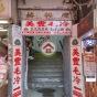 慶興樓 (Hing Hing Building) 荃灣東|搵地(OneDay)(1)