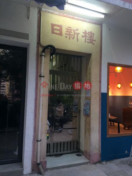 日新樓 (New Sun House) 灣仔|搵地(OneDay)(2)