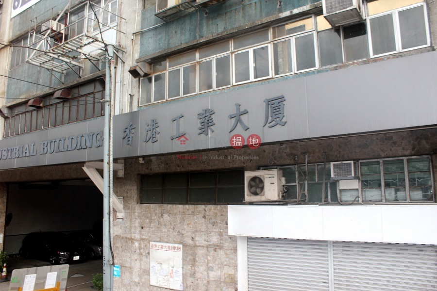 香港工業中心 (Hong Kong Industrial Building) 石塘咀|搵地(OneDay)(5)